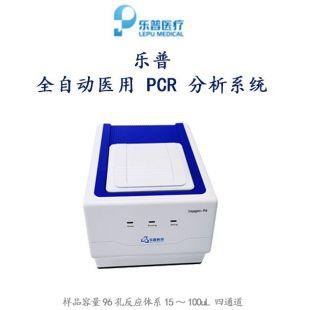 乐普全自动医用 PCR 分析系统