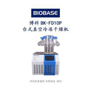 博科BK-FD10P臺式真空冷凍干燥機
