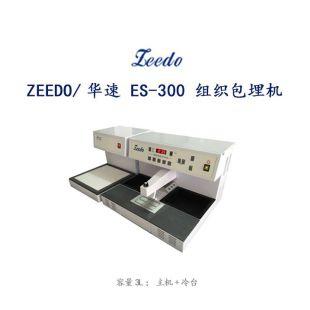 ZEEDO/华速 ES-300 组织包埋机