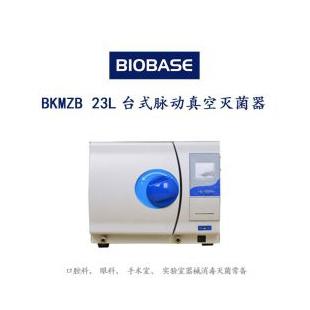 BKMZB 23L台式脉动真空灭菌器