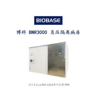 博科 BNR3000 负压隔离病房
