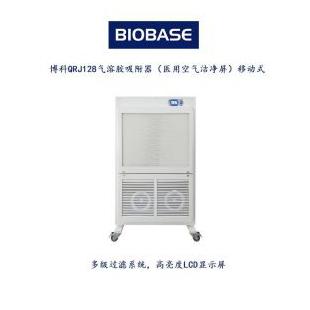 博科QRJ128气溶胶吸附器(医用空气洁净屏)移动式
