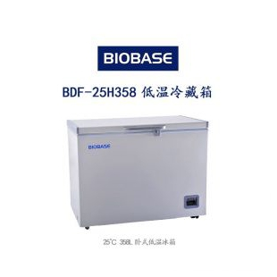 BDF-25H358低温冷藏箱