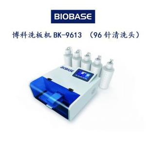 BK-9613洗板机