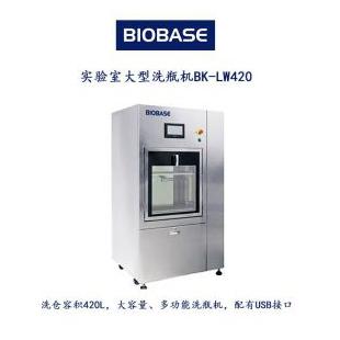 實驗室大型洗瓶機BK-LW420