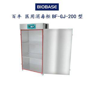 百丰 医用消毒柜BF-GJ-200型