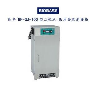百丰 BF-GJ-100型立柜式 医用?臭氧消毒柜