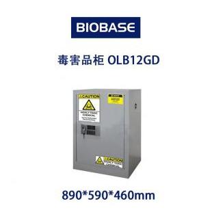 毒害品柜 OLB12GD