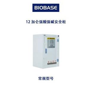 12加仑强酸强碱安全柜