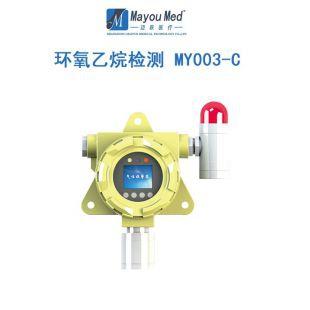 环氧乙烷检测 MY003-C