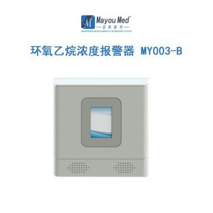 环氧乙烷浓度报警器 MY003-B