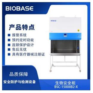 鑫贝西生物安全柜 BSC-1500IIB2-X(双人100%全外排)