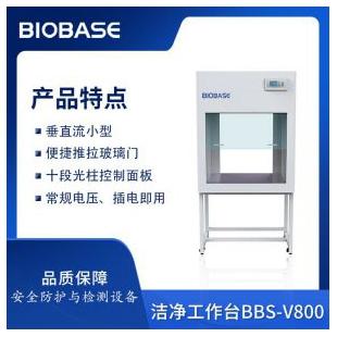 BIOBASE 洁净工作台BBS-V800