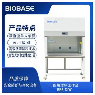 BIOBASE超净工作台 单人单面垂直层流BBS-DDC