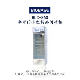 博科BLC-360,8-20℃,新规GSP认证单开门药品阴凉柜