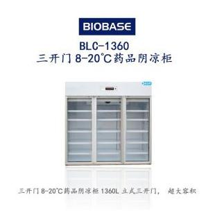 BLC-1360,三开门8-20℃药品阴凉柜 1360L立式三开门,超大容积