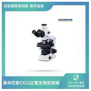 奥林巴斯CX23正置生物显微镜 教学科研专用