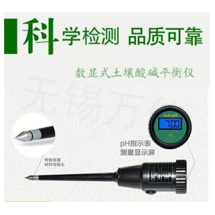 无锡万佳力合PH-II数显酸碱仪土壤酸碱平衡仪高精度PH检测仪
