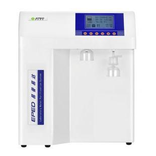 EPED纯水器/纯水机/纯水系统 Plus-E2