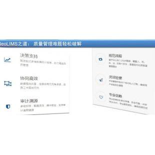 上海NeoLIMS云端实验室信息管理系统