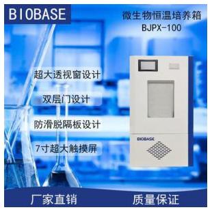 BIOBASE/博科 微生物恒温培养箱 BJPX-100