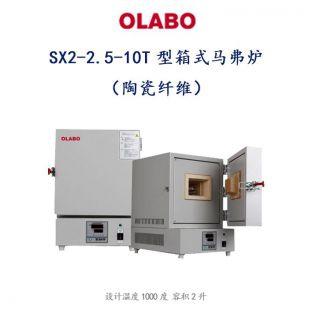 SX2-2.5-10T型箱式马弗炉(陶瓷纤维)