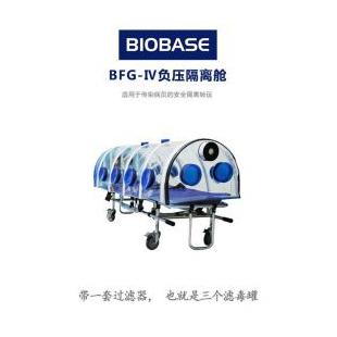 博科BFG-Ⅳ负压隔离舱