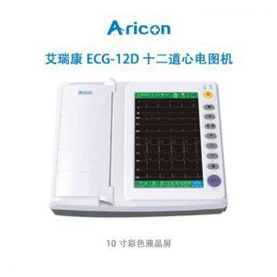 艾瑞康ECG-12D十二道心电图机