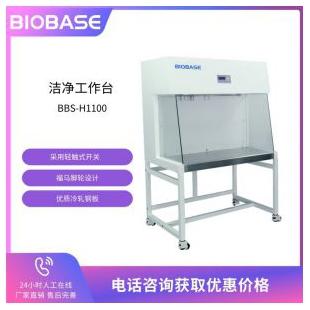 济南鑫贝西超净工作台|洁净工作台 BBS-H1100