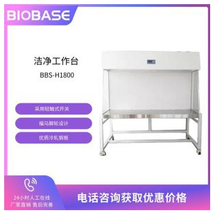 BIOBASE/博科集团 医用洁净工作台BBS-H1800