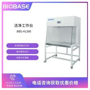 博科洁净工作台BBS-H1300