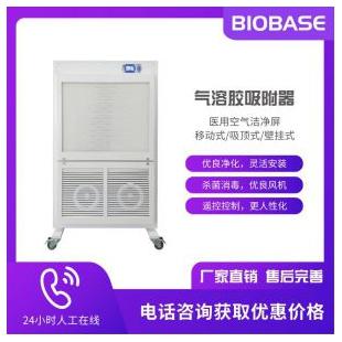 博科QRJ128医用气溶胶吸附器(医用空气洁净屏)移动式