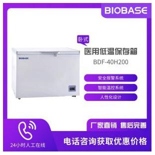 山东博科-40°医用超低温冰箱 BDF-40H200