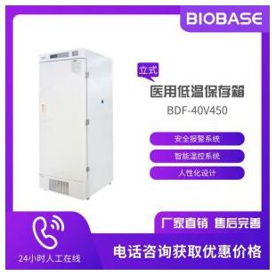 山东博科-40℃超低温冰箱 BDF-40V450