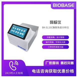 山东博科酶联免疫分析仪BK-EL10C酶标仪