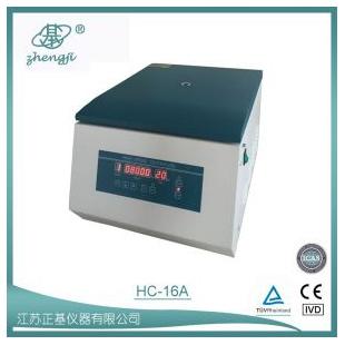 江苏正基 离心机 HC-16A