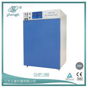 江苏正基 二氧化碳培养箱 CHP-80 CHP-160