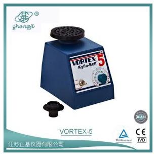江苏正基 旋涡混合器 VORTEX-5