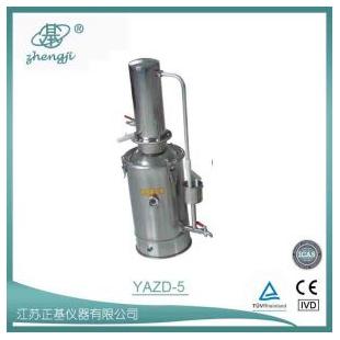 江苏正基 不锈钢蒸馏水器 YAZD-5 YAZD-10 YAZD-20