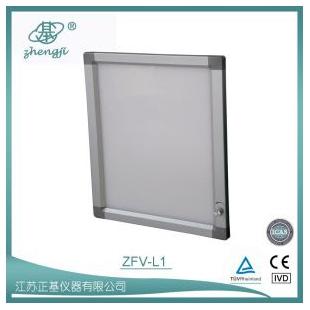 江苏正基 LED观片灯 ZFV-L1 ZFV-L2 ZFV-L3