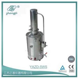 江苏正基 断水自控不锈钢蒸馏水器 YAZD-5WS YAZD-10WS YAZD-20WS