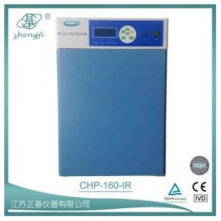 江苏正基 红外二氧化碳培养箱 CHP-IR