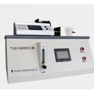 环境发生器苏州阿洛斯挥发性有机物(VOCs)发生器