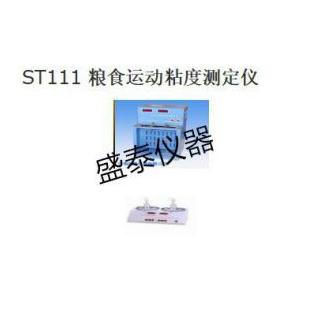 ST111粮食运动粘度测定仪