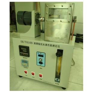 润滑脂抗水淋性能测定仪