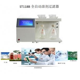 全自動溶劑過濾器 ST118B