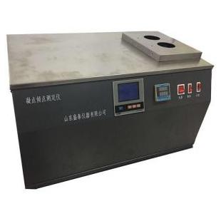 H113B凝點、傾點濁點測定儀(金屬浴)
