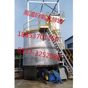济宁力扬其它行业专用仪器DER高温好氧发酵罐处理时间短成肥快
