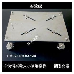 不锈钢大小鼠解剖板 ZK-JPB 智科仪器