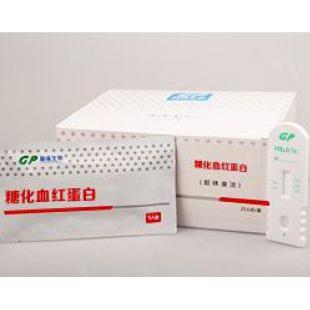 糖化血红蛋白检测试剂盒